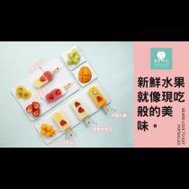 【熊愛呷冰 & 楓月軒】手工小農鮮果冰棒 (禮盒組,免運費)~夏季解暑熱銷特惠組